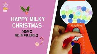 Happy Christmas! 크리스마스 되면 한번씩 봐야 하는 영상 | 밀키베이비