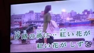石原裕次郎の「黒い海峡」のカバー曲です。 江澤廣.