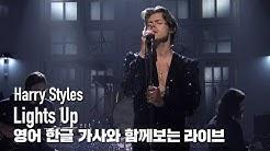 [한글자막라이브] Harry Styles - Lights Up