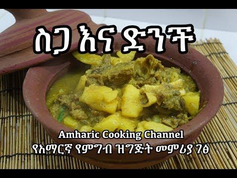 ስጋ እና ድንች Meat and Potato Alicha - የአማርኛ የምግብ ዝግጅት መምሪያ ገፅ Amharic