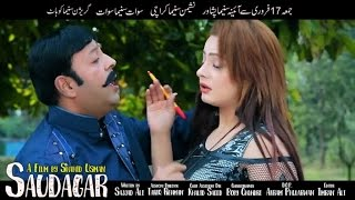vuclip Pashto New Film SAUDAGAR Songs 2017 - Jahangir Khan & Shahid Khan Pashto New HD Film Trailer 2017