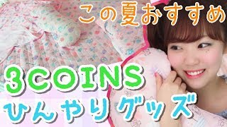 今日の動画はこの夏オススメ!3COINSの可愛い冷感グッズ紹介♪ 3COINSと...