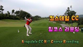킹스데일CC 힐코스 라운딩 골프 킹스데일골프클럽/Kin…