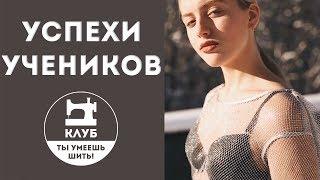 Успехи моих учеников.  Дизайнер Дарья Страхова.