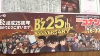 【B'z稲葉さん】コナンの主題歌制作を語る ~作者青山の手紙~