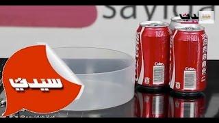 بالفيديو:الكوكاكولا منظف فعّال داخل البيت