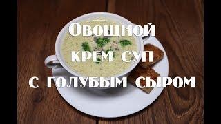 Крем суп с голубым сыром рецепт приготовления