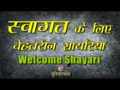 वेलकम शायरी | Welcome Shayari | Swagat Shayari Hindi
