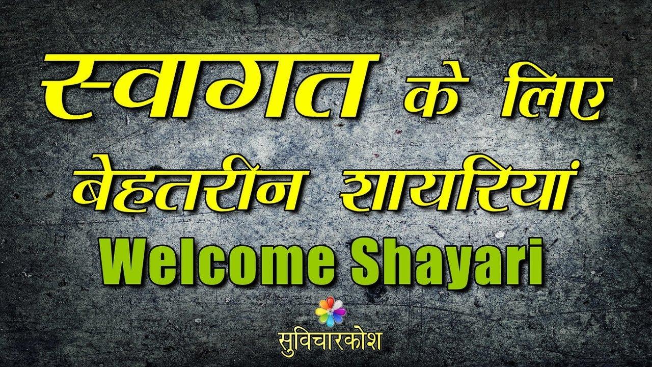 वेलकम शायरी | Welcome Shayari | Swagat Shayari Hindi
