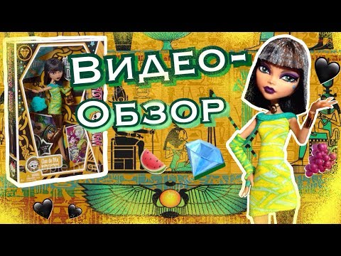 Игра Монстер Хай: Рассвет танца онлайн (Monster High: Dawn