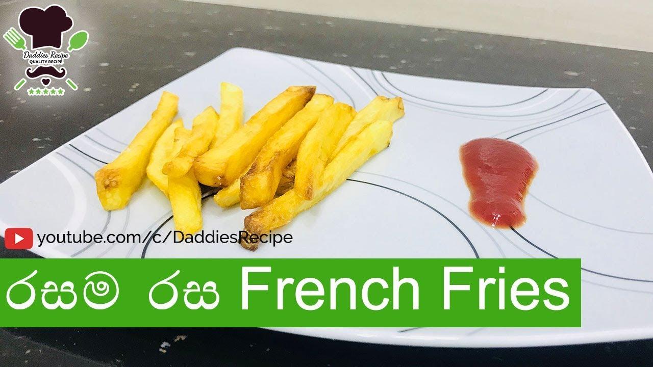 French Fries Recipe in Sinhala - ෆ්රෙන්ච් ෆ්ර්යිස්