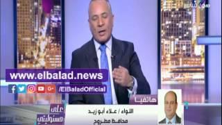 محافظ مطروح : 10 شاشات عرض لمشاهدة مباراة مصر والكاميرون ..فيديو