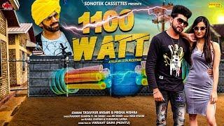 1100 Watt Masoom Sharma Mp3 Song Download
