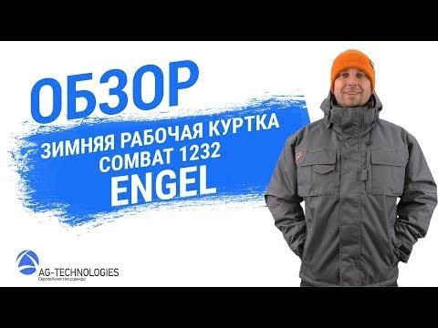 Рабочая зимняя куртка Engel Combat 1232