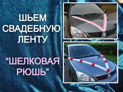 Как сшить свадебную ленту на машину