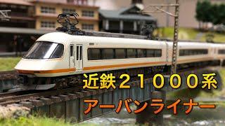 【Nゲージ】近鉄21000系アーバンライナー走行動画【KATO】