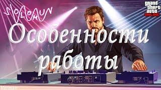 Особенности работы ночного клуба в GTA Online.