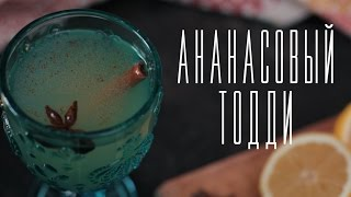 Горячий пунш [Cheers! | Напитки]