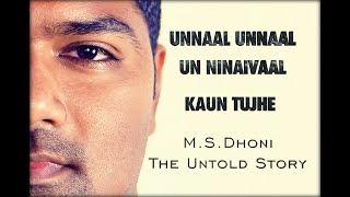 Unnaal Unnaal Un Ninaivaal | Kaun Tujhe | Venkat | M.S.Dhoni | Sushant Singh Rajput, Kiara Advani