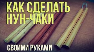 Нунчаки своими руками + тест; handmade nunchaks + test