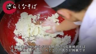 更科蕎麦 更科堀井 麻布十番本店