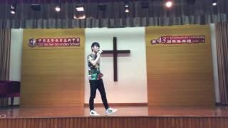 何衍隆Royal---夢行者(基新中學2016)