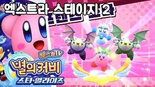 별의커비 스타 얼라이즈 (한글화) 엑스트라 스테이지 클리어하기 2 / 부스팅 실황 공략 [닌텐도 스위치] (Kirby Star Allies)