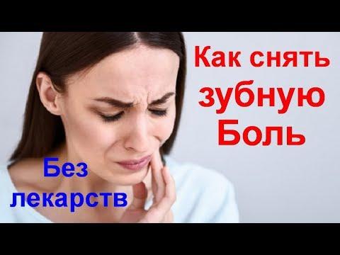 Болит зуб лекарство