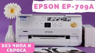 Epson Colorio EP-709A с СНПЧ без чипа и сброса