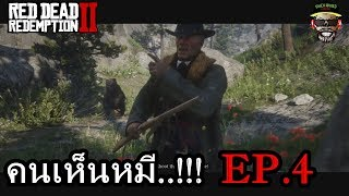 Red Dead Redemption 2 - คนเห็นหมี..!! (EP.4) TH