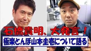 石橋貴明がおぎやはぎとの対談の中で、極楽とんぼ山本恵壱について語る。