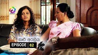 Kalu Araliya Episode 62  || කළු අරලිය   . . . | සතියේ දිනවල රාත්රී 10.00 ට ස්වර්ණවාහිනී බලන්න... Thumbnail