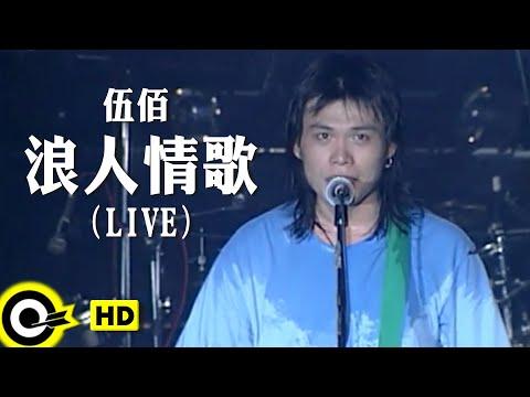 伍佰 Wu Bai&China Blue【浪人情歌 Wanderer's love song】Official Music Video (LIVE版)