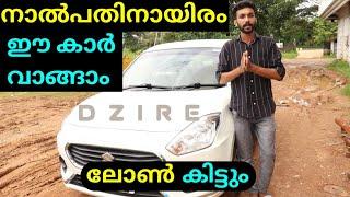 40,000 കൊടുത്താൽ സ്വിഫ്റ്റ് ഡിസൈർ വാങ്ങാം | used car kerala
