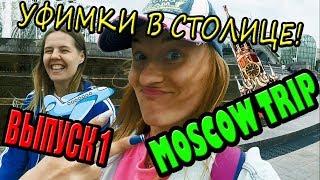 Смотреть видео Уфимки в Москве! Как прожить в Москве, что делать, куда сходить) онлайн