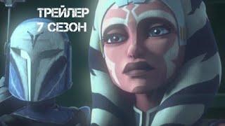 Войны Клонов: 7 сезон. НОВЫЙ ТРЕЙЛЕР!