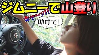 【ジムニー】マニュアル初心者がオフロードの山登りに挑戦!
