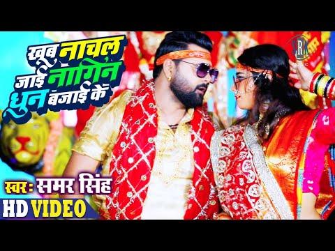 SAMAR SINGH | Khub Nachal Jaai Nagin Dhun Bajai Ke - खूब नाचल जाई नागिन धुन बजाई के | Devi Geet 2020