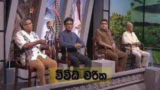 Doramadalawa -  විවිධ චරිත  (2019-02-25) | ITN Thumbnail