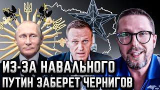 Из-за Навального Путин заберет Чернигов