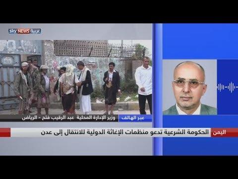 حوار مع وزير الإدارة المحلية رئيس اللجنة العليا للإغاثة عبد الرقيب فتح  - نشر قبل 7 ساعة