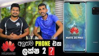 HUAWEI අලුත්ම Phone එක ලක්ෂ 2ක් ? (MATE 20 Pro Review Sinhala)