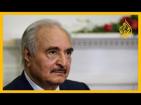 ???? بسبب جرائم الحرب التي ارتكبها بحق الليبيين..الخناق الدولي يضيق على حفتر  - 17:59-2020 / 7 / 9