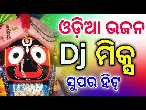 Latest Super Hits Odia New Bhajan Dj Songs Non Stop 2019