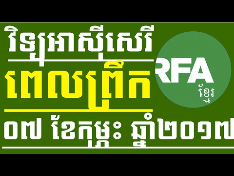 Khmer Radio Free Asia For Morning News On 07 February 2017 at 5:30AM | Khmer News Today 2017