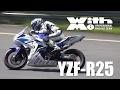 YZF-R25、CBR250RR…250ccスポーツバイクで一緒に耐久レースしよう!