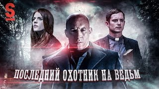 ТРЕШ ОБЗОР фильма Последний охотник на ведьм