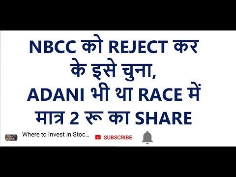 NBCC को REJECT कर के इसे चुना | ADANI भी था RACE में | मात्र 2 रू का SHARE