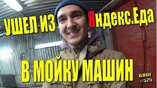 Ушел из Яндекс Еды в мойщики! 2000 руб за 7 часов работы! Работа мойщиком! #575