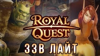 видео Royal Quest